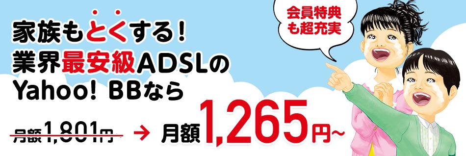 家族もとくする! 業界最安級ADSLのYahoo! BBなら月額1,265円〜会員特典も超充実