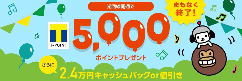 まもなく終了!光回線開通でT-POINT5,000ポイントプレゼントさらに2.4万円キャッシュバックor値引き