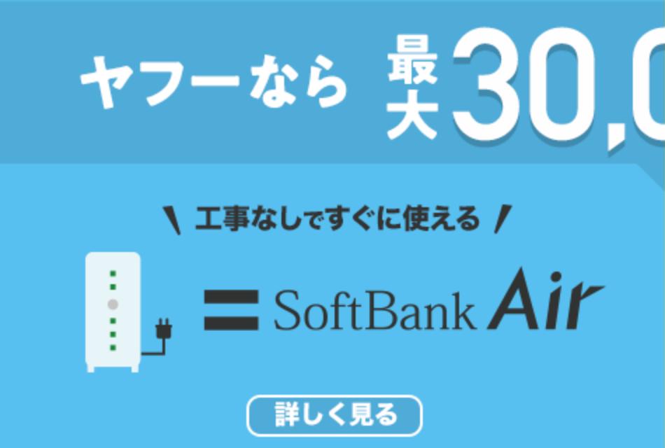 工事なしですぐに使える SoftBank Air 詳しく見る