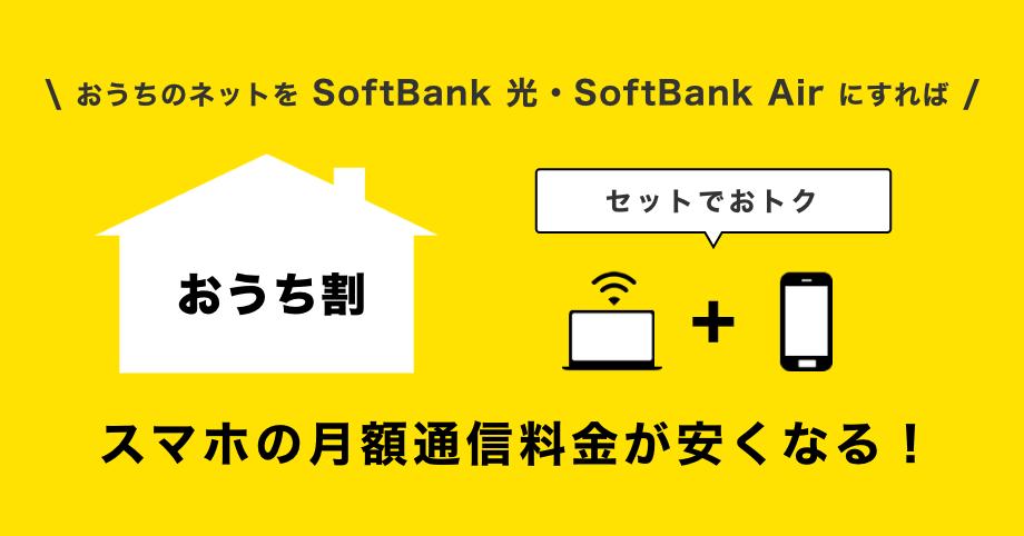 おうち割 おうちのネットをSoftBank 光 / SoftBank Airにすればスマホの月額通信料金が安くなる! セットでおトク
