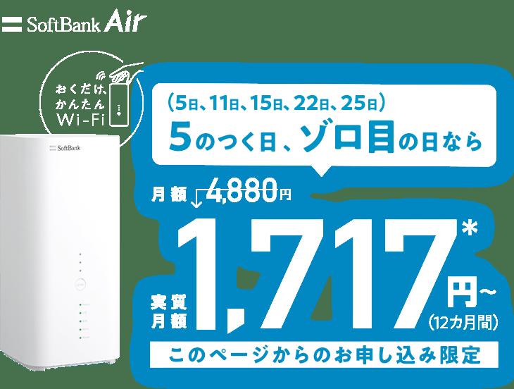 ソフトバンク エアー wi-fi