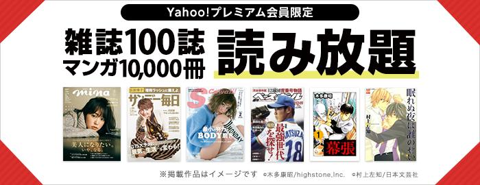 Yahoo!プレミアム会員なら、雑誌100誌、マンガ10,000冊が読み放題!