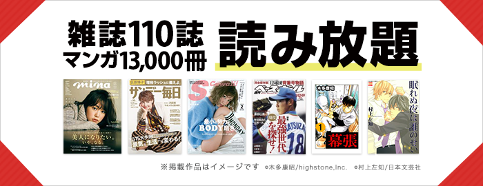 Yahoo!プレミアム会員なら、雑誌110誌、マンガ13,000冊が読み放題!