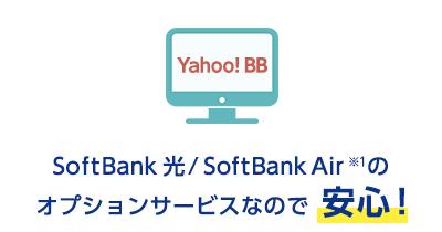 SoftBank 光/SoftBank Airのオプションサービスなので安心!