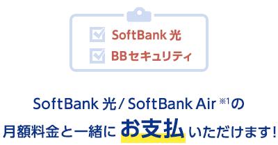 SoftBank 光/SoftBank Airの月額料金と一緒にお支払いただけます!