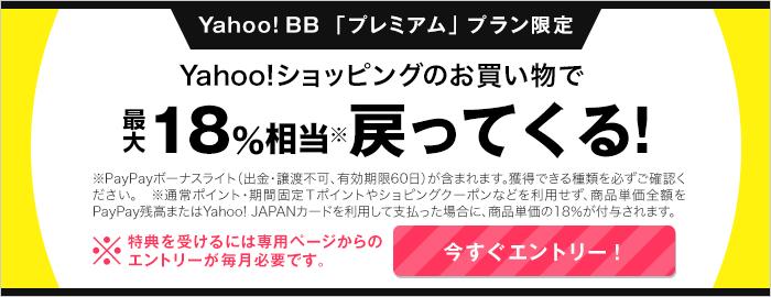 Yahoo! BB「プレミアム」プラン会員なら、Yahoo!ショッピングのお買いもので最大18%相当※戻ってくる!※毎月の事前エントリーが必要です。