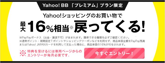 Yahoo! BB「プレミアム」プラン会員なら、Yahoo!ショッピングのお買いもので最大16%相当※戻ってくる!※毎月の事前エントリーが必要です。