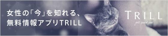 女性の「今」を知れる、無料情報アプリTRILL