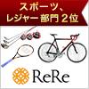 ReRe オークションストア