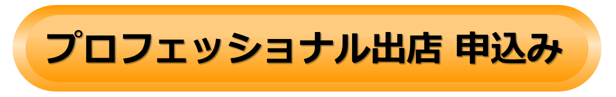 """プロフェッショナル出店申込み"""""""
