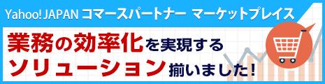 Yahoo!JAPAN コマースパートナー マーケットプレイス 業務の効率化を実現するソリューション揃いました!