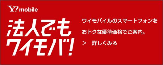 ソフトバンクお勧め_Ymobile携帯電話