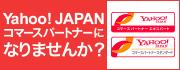 Yahoo! JAPAN コマースパートナーになりませんか?