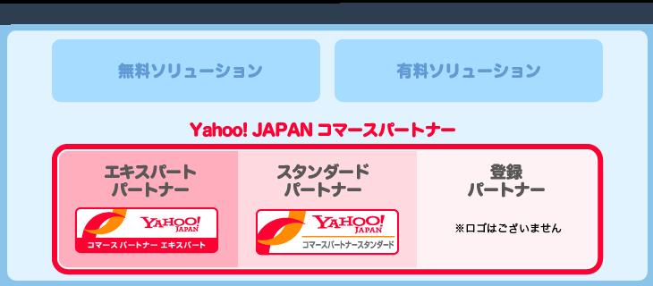 Yahoo! JAPAN コマースパートナー マーケットプレイスの説明