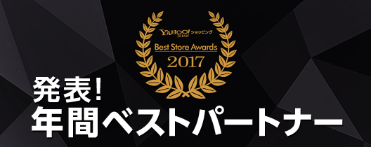 Best Store Awards 2017