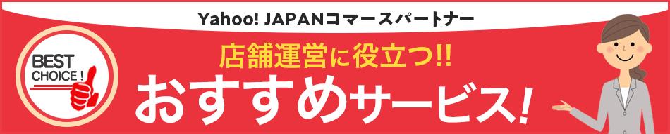 Yahoo! JAPANコマースパートナー 店舗運営に役立つ!! おすすめサービス!