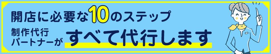 Yahoo! JAPANコマースパートナー 開店に必要な10のステップ!すべて代行します!