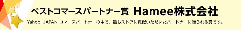 ベストコマースパートナー賞 Hamee株式会社