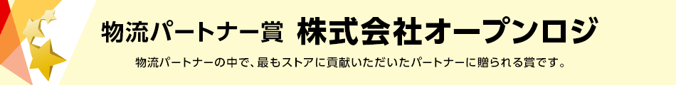 物流パートナー賞
