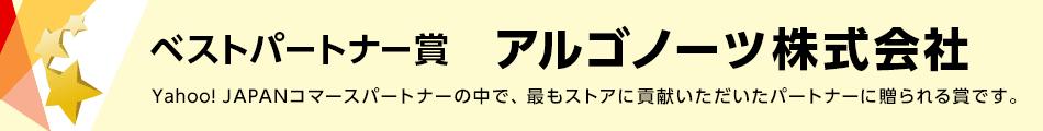 ベストパートナー賞 アルゴノーツ株式会社
