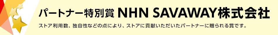 パートナー特別賞