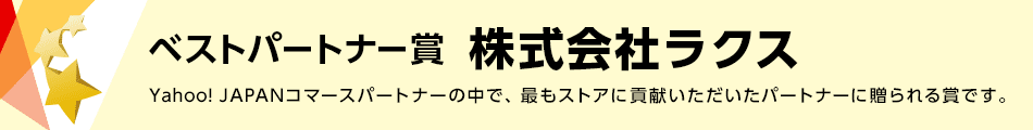 ベストパートナー賞 株式会社ラクス