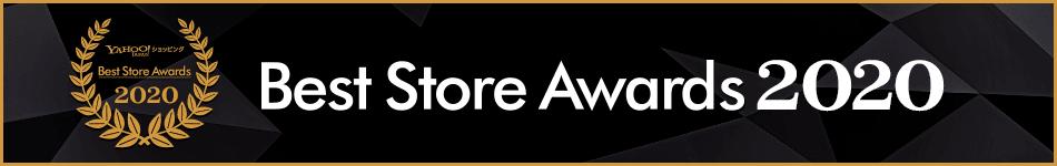 Best Store Awards 2020