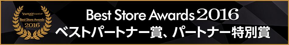 Best Store Awards 2016 ベストパートナー賞、パートナー特別賞