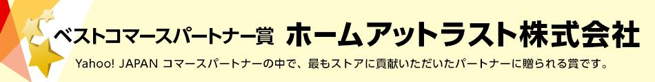 ベストコマースパートナー賞 ホームアットラスト株式会社