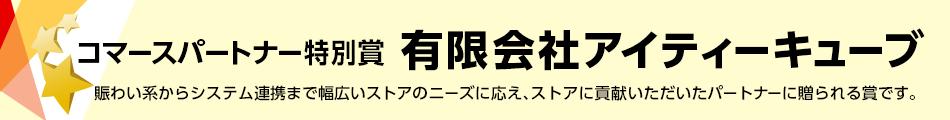 コマースパートナー特別賞 有限会社アイティキューブ