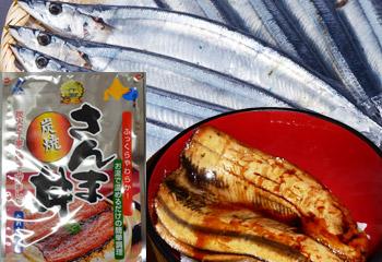 さんま丼3パック(山椒タレ付き)