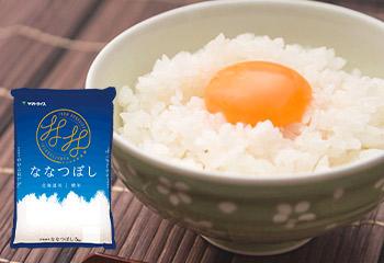 北海道米 ななつぼし&ゆめぴりか
