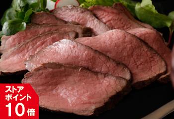 北海道牛モモ、ローストビーフブロック