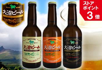 大沼ビール3種セット 330ml 6本