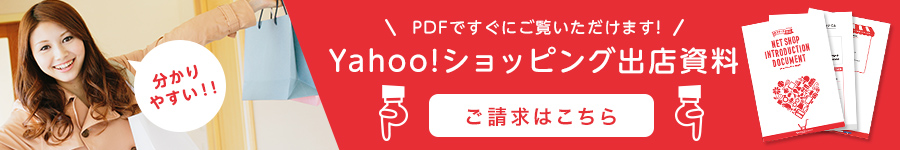 Yahoo!ショッピング出店 資料請求フォーム