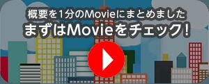 概要を1分のMovieにまとめました まずはMovieをチェック!