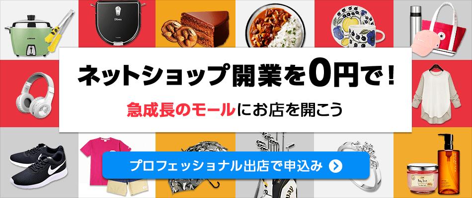 ネットショップ開業を0円で!