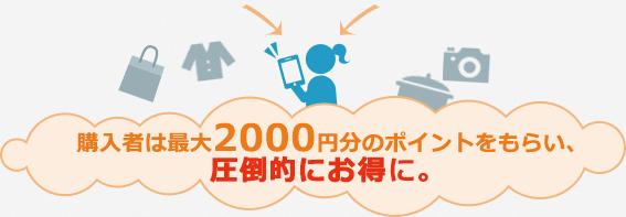 購入者は最大2000円分のポイントをもらい、 圧倒的にお得に。