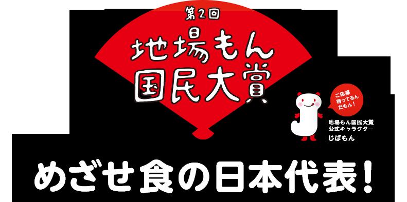 地場もん国民大賞 目指せ食の日本代表! ご応募待ってるんだもん 地場もん国民大賞公式キャラクターじばもん