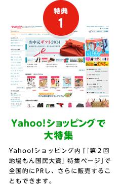 特典1 Yahoo!ショッピングで大特集