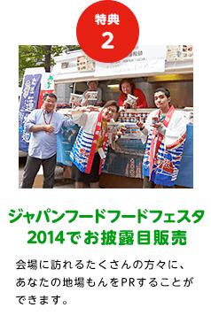 特典2 ジャパンフードフードフェスタ2014でお披露目販売