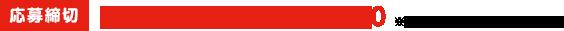応募締切 2014年8月22日(金) 17:00 ※郵送の場合は当日消印有効
