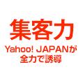 集客力 Yahoo! JAPANが 全力で誘導