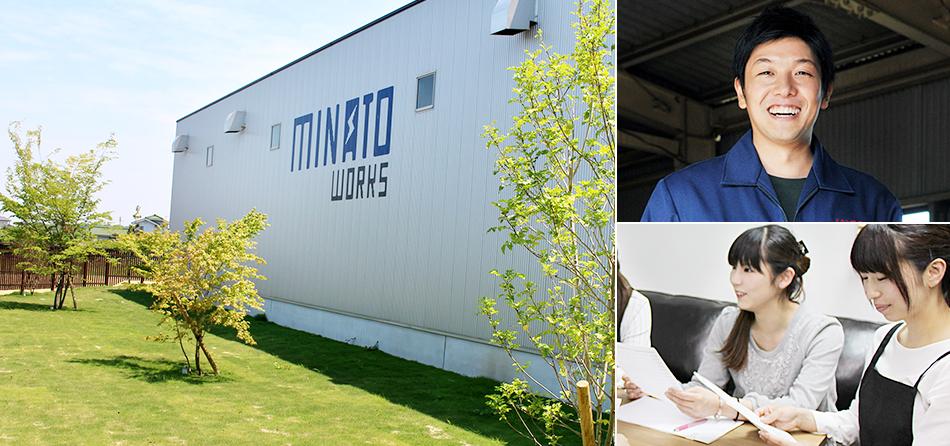 ミナト電機工業の商品