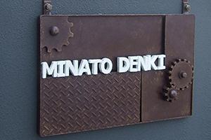 ミナト電機工業の看板