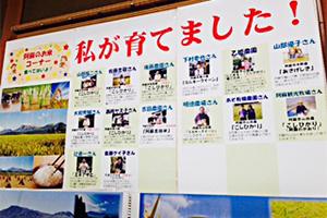 道の駅阿蘇のスタッフ