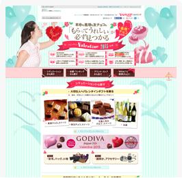 販促企画の商品リストページ