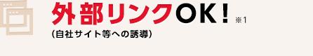 外部リンクOK! ※1 (自社サイト等への誘導)