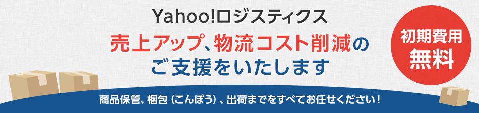 Yahoo!ロジスティクス 売上アップ、物流コスト削減のご支援をいたします 商品保管、梱包(こんぽう)、出荷までをすべてお任せください! 初期費用無料