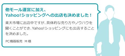 他モール運営に加え、Yahoo!ショッピングへの出店も決めました!